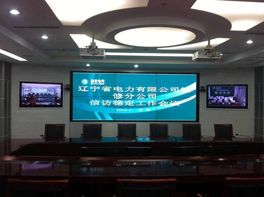 遼寧省電力有限公司檢修分公司